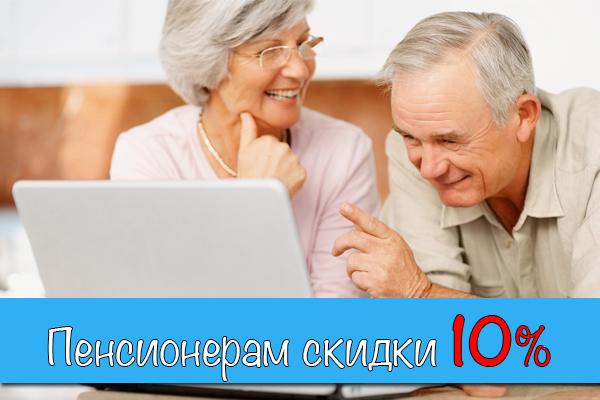Пенсионерам скидки 10%